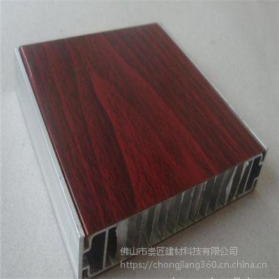 毕节木纹铝蜂窝板隔断供应商 12mm蜂窝铝板隔音