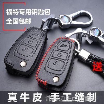 福特新福克斯钥匙包嘉年华蒙迪欧致胜翼虎翼搏专用硅胶汽车钥匙套