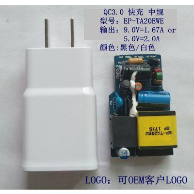 厂家生产批发中规QC3.0快充充电器5V9V12V过CCC/CE/UL/KC认证USB充电头