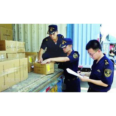 上海报关公司进口食品清关操作案例
