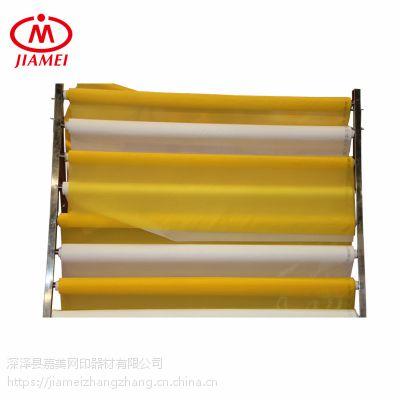 300目丝印网纱绦纶丝网 1270 1450 1650mm丝网印刷网纱价格