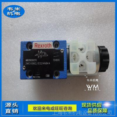 原装力士乐Rexroth电磁换向阀3WE6B62/EG24N9K4现货库存