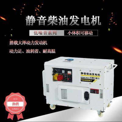 10kw远程遥控柴油发电机噪音