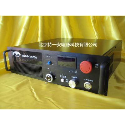 TWZ-24V120A 大功率半导体激光器驱动电源 半导体激光模块电源