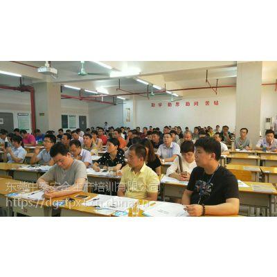 东莞企业安全管理人员培训