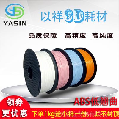 YASIN3D打印耗材ABS3D打印丝东莞以祥厂家直销高纯度低价格