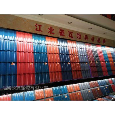 山东淄博瓦厂:龙冠瓦厂-陶瓷屋面彩瓦生产制造专家