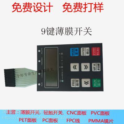 新品客户定制款 9键轻触开关薄膜按键开关 PC PVC面膜面贴 可定制