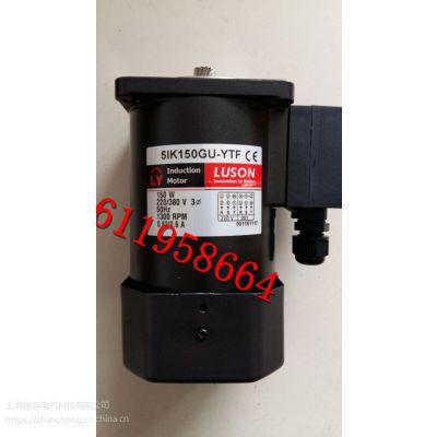 LUSON 齿轮减速电机 5GU10K 5IK150GU-YTF 150W 3ø 220/380