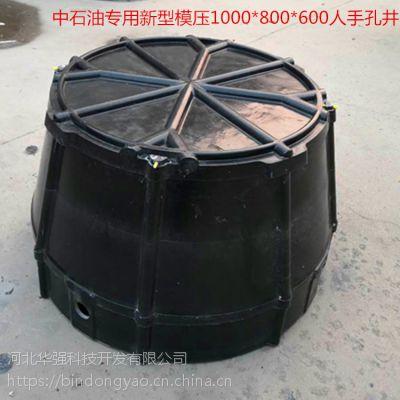华强新型模压成型中石油专用有机复合材料手孔井厂家直销1000*800通讯手孔加工定制