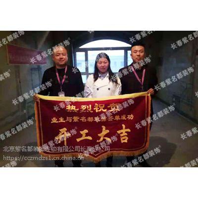 中海紫金苑业主评价长春紫名都是一家特别靠谱装修公司