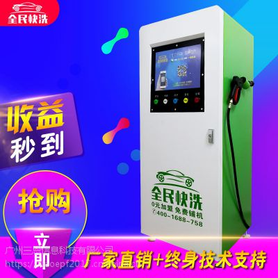 全民快洗智能自助洗车机的优势和特色功能