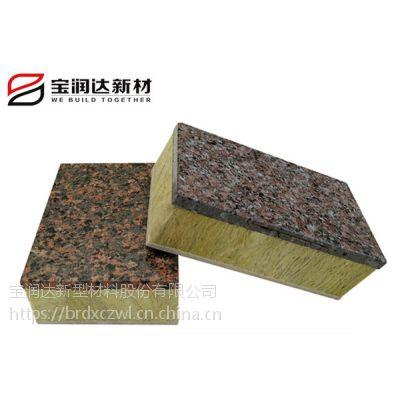 湖北武汉外墙保温装饰一体板宝润达岩棉真石漆一体板全网........