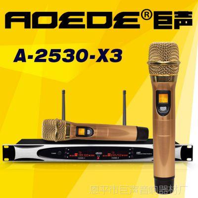 厂家直销A-2530-X3无线麦克风ktv家用一拖二U段专业无线手持话筒