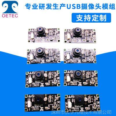 100万像素全局曝光摄像头 超高帧率240帧无果冻效应高速USB摄像头