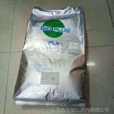 PLA 美国NatureWorks 6201D 聚乳酸树脂 纺丝级 生物降解塑料颗粒挤出级PLA