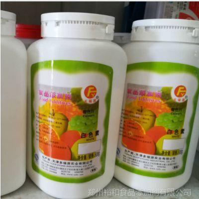 食品级白色素 钛白粉 二氧化钛生产厂家 食用白色素