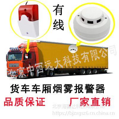 中西 /货车车厢烟雾报警系统/24V车载烟雾探测报警器有线 库号:M207698