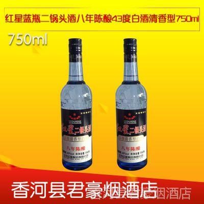 红星蓝瓶二锅头酒八年陈酿43度白酒清香型750ml白酒箱装批发