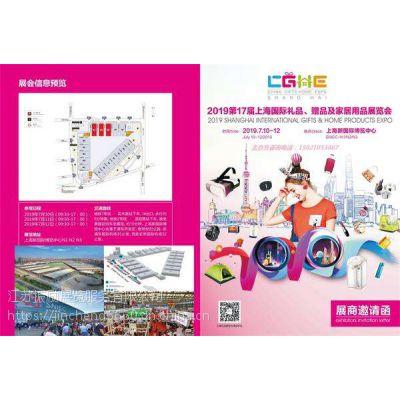 2019上海电子礼品工艺品展