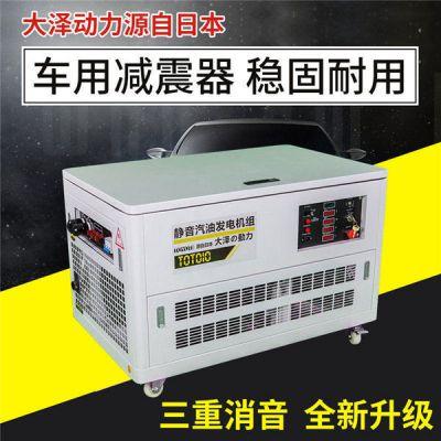 大泽10kw静音汽油发电机参数