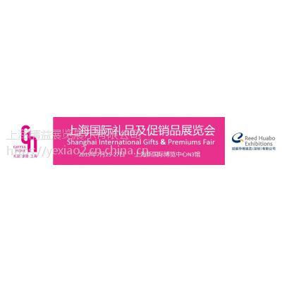 上海礼品展览会(2019年礼品展)