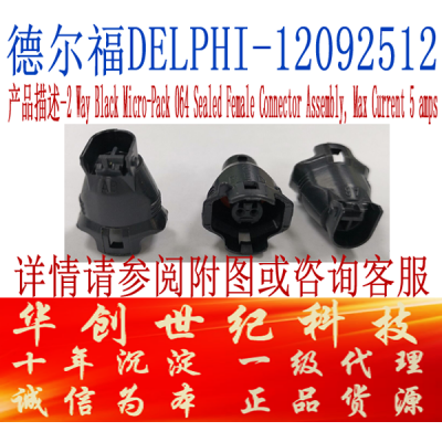 德尔福12092512连接器 2孔F制接插头 原装正品 可提供样品测试和专业技术支持