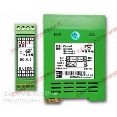 厂家直供电流信号隔离器/电流信号隔离器SOC-AA-2