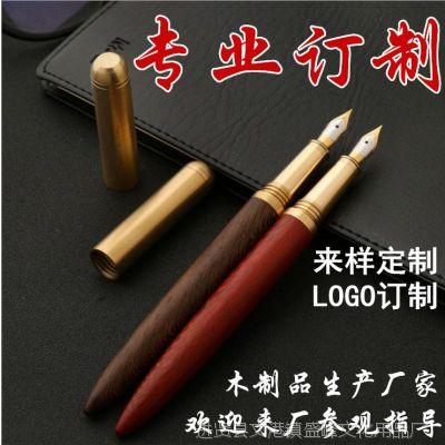 红木檀木黄铜钢笔签字笔商务馈赠礼品生日纪念品广告笔定制LOGO