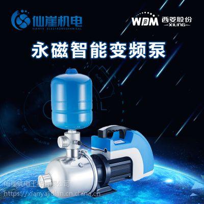 西菱永磁智能全自动增压泵不锈钢大流量离心水泵