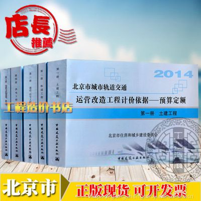【正版现货】北京市城市轨道交通运营改造工程计价依据预算定额 北京定额 2014版城市轨道交通 全5本