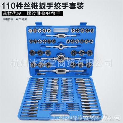 110件公制丝锥板牙套装手用丝攻扳手板牙绞手公制丝攻组合套装