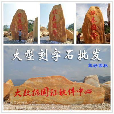 常见的大型刻字石,广东刻字石商家 良好园林石场