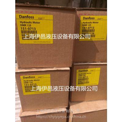 低速大扭矩液压马达OMR125 151-0713丹佛斯/Danfoss