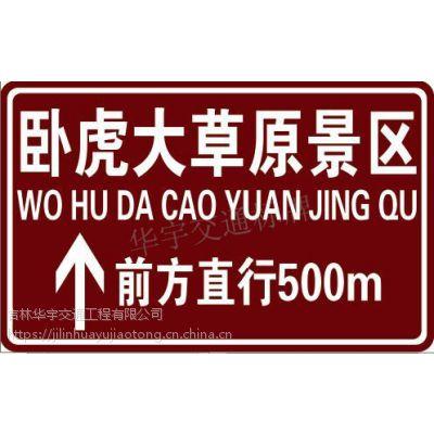 鸡西旅游景区交通标志牌价格详情
