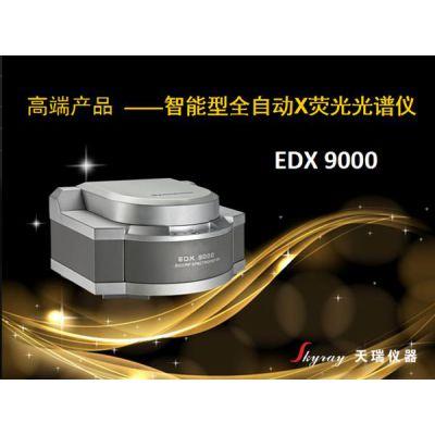 EDX9000天瑞超高速ROHS检测仪一秒钟出结果