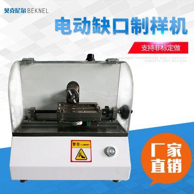 缺口制样机制样机 电动缺口制样机微型制样机塑料万能制样机