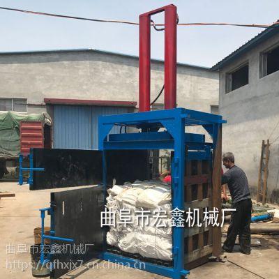宏鑫立式岩棉压包机 半自动编织袋液压打包机 30吨油漆桶压扁机哪里有卖的