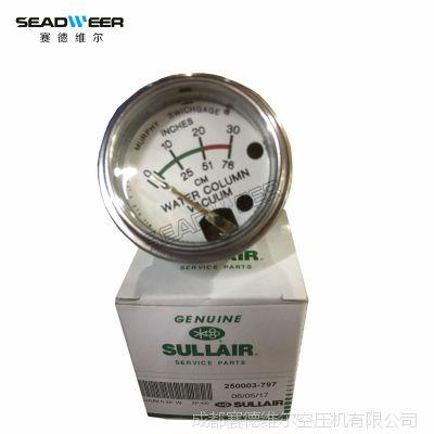 250003-797寿力空压机水位表