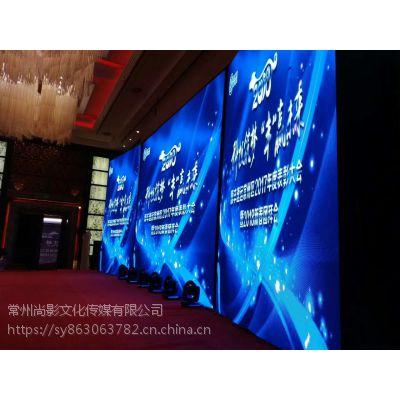 常州大屏出租 年会设备 开业剪彩设备 灯光音响舞台租赁-尚影租赁部