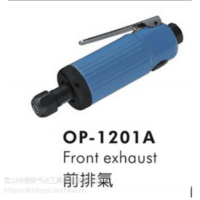 供应OP-1201A直型气动刻磨机打磨机宏斌气动工具