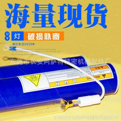 uv紫外线灯管 紫外线灯固化汞灯厂家批发 印刷喷涂UV固化灯管