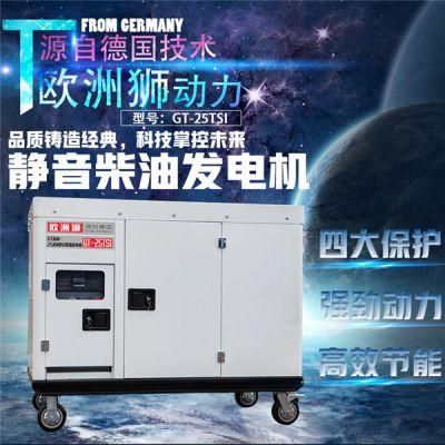 20kw静音汽油发电机380V价格