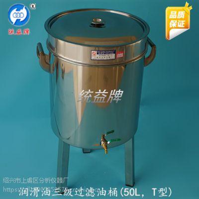 统益牌 三级过滤油桶不锈钢润滑油一级滤油桶油壶套装(带脚型)