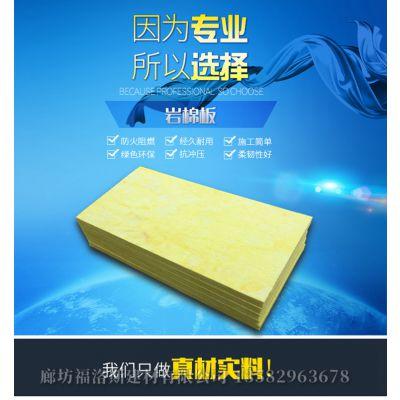制造厂家防火岩棉保温板 6公分外墙防火岩棉板
