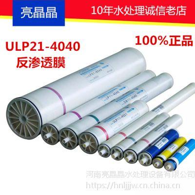 汇通膜ULP21-4040 反渗透RO膜现货促销汇通膜ULP21-8040工业反渗透膜元件