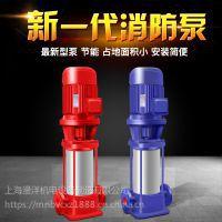 上海漫洋GDL立式多级消防泵制造商