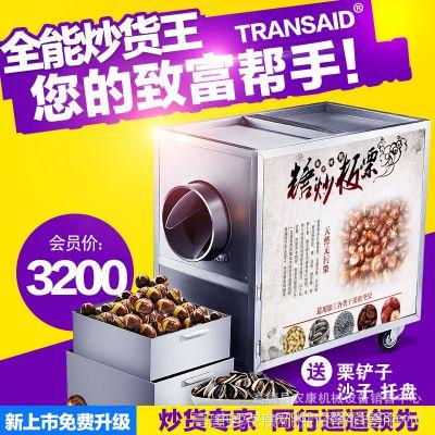 大容量糖炒栗子机 多功能瓜子干货翻炒锅 不锈钢无烟板栗机