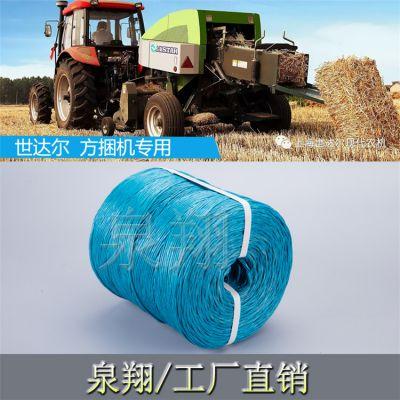 联合水稻收割打捆机专用捆草绳秸秆玉米打捆绳生产厂家泉翔
