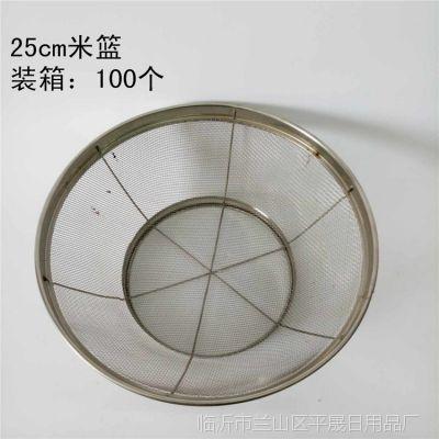 热销 不锈钢圆边网篮25CM 洗菜篮 淘米 不锈钢圆沥水篮 米篮